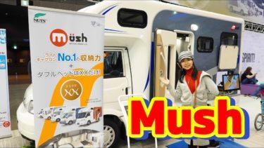 Mush(マッシュ) ナッツRV