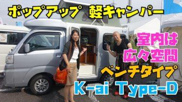 K-ai(ケーアイ)|オートショップアズマ