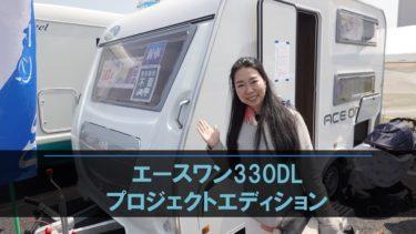 エースキャラバンズのエースワン330DL|フジカーズジャパン