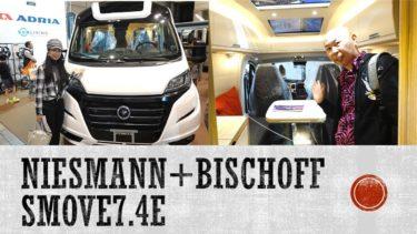 Niesmann+Bischoff(ニースマンビショフ) デルタリンク