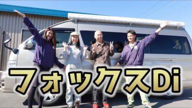 FOCS(フォックス)Di|フジカーズジャパン