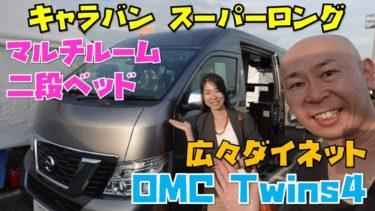 Twins4(ツインズフォー)|OMC(オーエムシー)