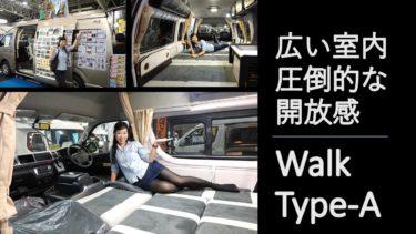 Walk(ウォーク)Type-A ドリーム・エーティー