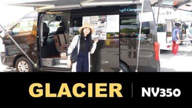 GLACIER(グレイシャー)|日産ピーズフィールドクラフト