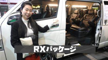 RXパッケージ|ユーアイビークル