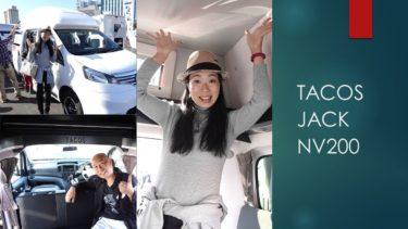 JACK(ジャック)NV200|TACOS(タコス)