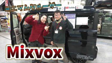 Mixvox(ミックスボックス) アルファセンスコンプリート