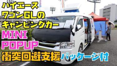 スペースキャンパーC|キャンピングカー長野