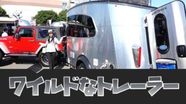 BaseCamp(ベースキャンプ)|Airstream japan(エアストリームジャパン)