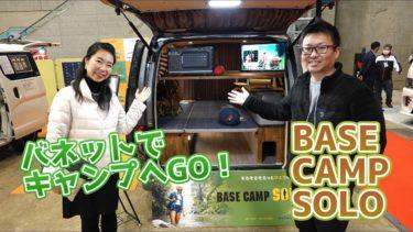 BASE CAMP SOLO(ベースキャンプソロ)|NONIDEL(ノニデル)